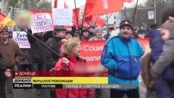 Как на оккупированной части Донбасса праздновали Октябрьскую революцию (видео)