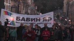 «Без пам'яті немає майбутнього» – в Києві згадали Бабин Яр (відео)
