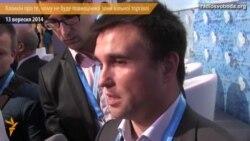Клімкін: рішення про зону вільної торгівлі належить Україні та ЄС, а не Росії