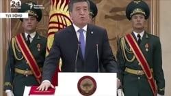 Бишкекда Сўўрўнбай Жээнбеков қасамёдга келтирилди