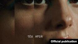 Detaliu de pe coperta albumului APKÁ!, Céu, 2020.