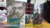 Поэт с ДЦП презентовал сборник стихов