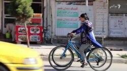 بایسکلرانی بانوان در جادههای شهر کابل