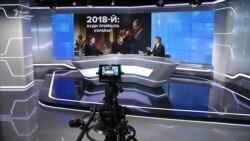 2018-й: куди прийшла Україна?