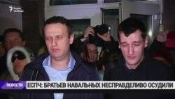 ЕСПЧ: братьев Навальных осудили несправедливо