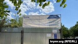 Информационное табло возле строительной площадки, Севастополь, июль 2021 года