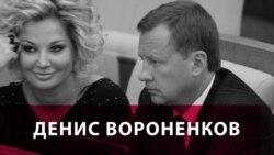 """Денис Вороненков: """"Я приехал сюда жить"""""""