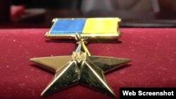 Звание «Герой Украины» предоставляется вместе с вручением ордена государства или золотой звезды