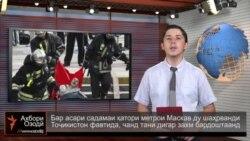 Ахбори Тоҷикистон ва ҷаҳон аз 16-уми июли соли 2014-ум