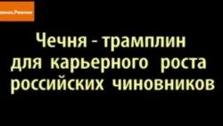 Чечня - трамплин для карьерного роста