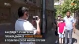 Кандидат на пост мэра Тбилиси из Нигерии: вызов стереотипам и расизм