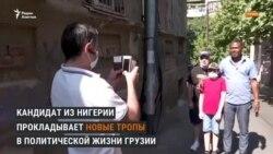 Как проводит кампанию чернокожий кандидат на пост мэра Тбилиси