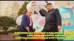 "Олимпиадада ""Трамп"" белән ""Ким Чен Ын"" очрашты"