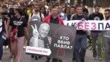 Ukrainians Mark Anniversary Of Journalist's Killing