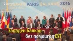 Ќе остане ли Западен Балкан без помошта од ЕУ?