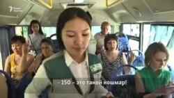 Новый тариф на проезд в Алматы