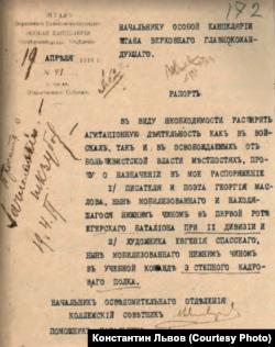 Рапорт о зачислении Георгия Маслова в Осведомительное отделение при армии Колчака