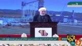 روحانی: راه مذاکره دوباره با آمریکا بسته نیست