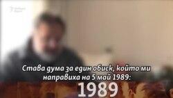 30 години по-късно. Деян Кюранов, обискът на милицията и Баба Сладурана