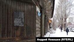 Дом, в котором жила Янка Дягилева. Новосибирск