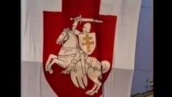 Прысяга на вернасьць Беларусі. 1992 год
