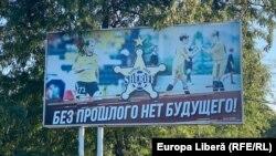 """Afiș la Tiraspol cu fotbalisti de la echipa Sheriffa. """"Fara trecut nu exista viitor!"""", septembrie 2021."""