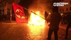 В Гамбурге жгут машины и протестуют против саммита G20, полиция разгоняет толпу водометами