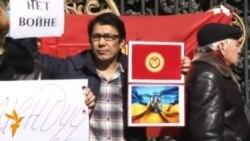 Бишкекте Украинаны колдогон пикет өттү
