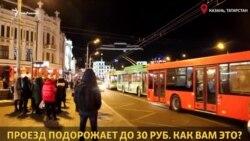 В Казани проезд подорожает до 30 руб. Что думают горожане?