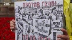 День гражданского мужества: Петербург и ГКЧП