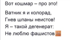 """Язык ненависти """"ватников"""" и """"хунты"""""""