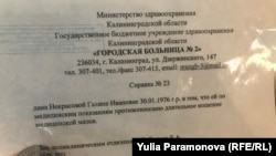 Справка, выданная Галине Некрасовой