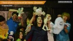 У Києві стартував театральний фестиваль «Документ»