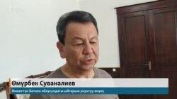 Суваналиев: Барымта маселесин чечип жатабыз