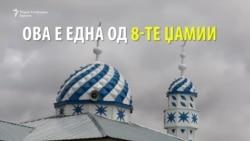 Село на џамиите во Киргистан