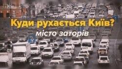 Дратують затори? Київ скоро може перетворитися на Москву (відео)