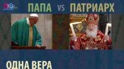 Папа vs Патриарх