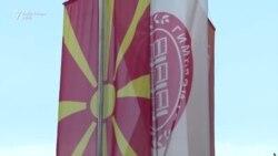 Zgjedhjet në Maqedoninë e Veriut
