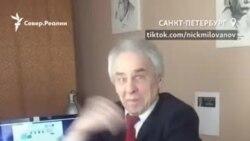 Физик из Петербурга стал звездой в TikTok