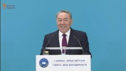 Назарбаев кешірім сұрағанын айтты