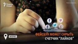 В мире: Facebook может скрыть счетчик «лайков»