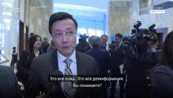 «Это всё ложь». Реакция посла Китая на вопрос о Синьцзяне