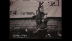 Бабин Яр, 1966 рік. Зйомка Едуарда Тімліна
