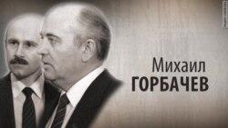 Культ Личности. Михаил Горбачев