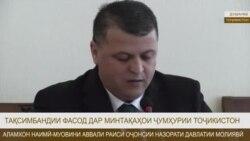 Ҷадвали фасодкорӣ дар манотиқи Тоҷикистон