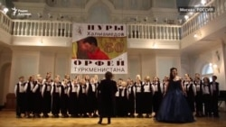 """В Москве отметили 80-летие """"Туркменского орфея"""" Нуры Халмаммедова"""