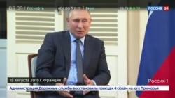 Встреча Путина и Макрона глазами России-1