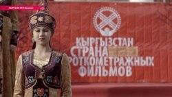 Кыргызстан не берет пример с Голливуда