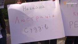Активісти вимагають не затягувати люстрацію «майданівських» суддів