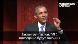 Барак Обама впервые посетил мечеть в США